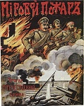 Russian WWI Posters